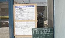 官公庁等への届出