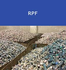 RPF・JIS認証